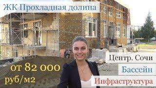 Квартиры в Сочи от инвестора / ЖК Прохладная долина / Недвижимость в Сочи