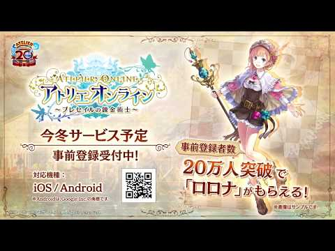 iOS/Android対応『アトリエ オンライン ~ブレセイルの錬金術士~』新プロモーションビデオを公開!