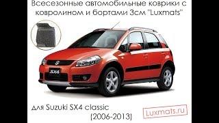 Всесезонные автомобильные коврики в салон Suzuki SX4 (Сузуки SX4) classic 2006-2013 Luxmats.ru
