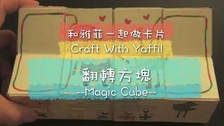 和雅菲一起做卡片Craft With Yaffil-翻轉方塊Magic Cube(教學影片\tutorial)