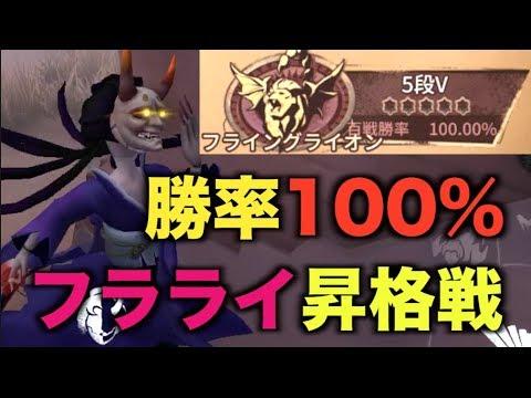 【第五人格】フラライまで勝率100%!フライングライオン昇格戦!【identityV】