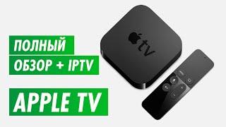 Полный обзор Apple TV 4. IPTV на Apple TV 4 на канале inrouter