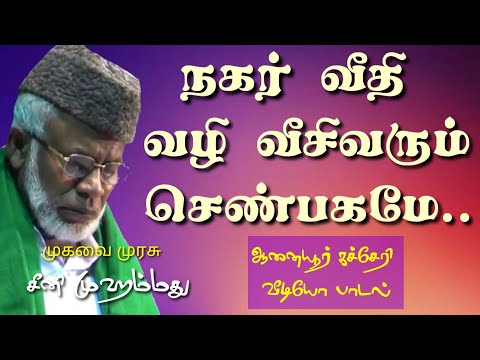 kamuthi musafar alhana azjmeer சீனி முகம்மது கச்சேரி பாடல் tamil muslim video song