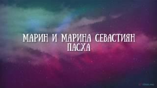 🔴 Пасха (минус караоке) (Марин и Марина Севастиян)