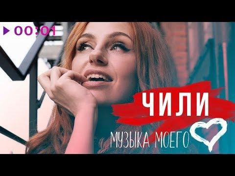 ЧИЛИ - Музыка моего сердца | Official Audio | 2019