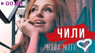 ЧИЛИ - Музыка моего сердца   Official Audio   2019