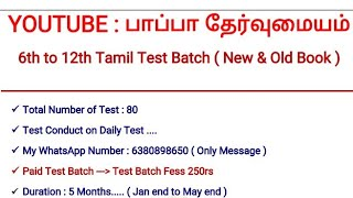 6th to 12th Tamil Test Batch Details ( New & Old Book )