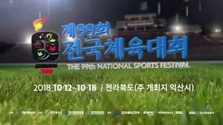 제99회 전국체육대회' 걸그룹 트위티(TWEETY) 주제곡을 부른다