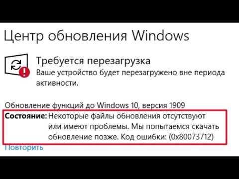 Ошибки  обновления  Windows 10  0х80073712 и 0x800f0988