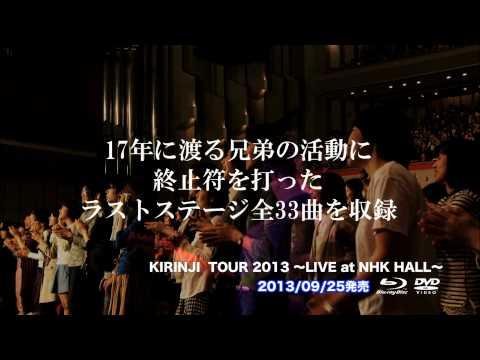 『KIRINJI TOUR 2013 ~LIVE at NHK HALL~』トレーラー映像