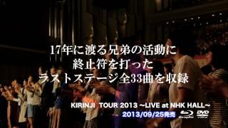 KIRINJI TOUR 2013 ~LIVE at NHK HALL~』トレーラー映像 https://columbia.jp/kirinji/ 2013年4月12日(金)晴れ、キリンジTOUR2013年千秋楽、渋谷NHKホール。