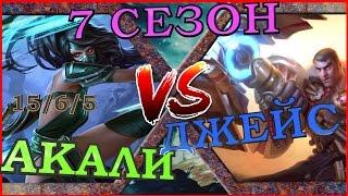ГАЙД 7 Сезон Гайд на новую Акали на мид линии против Джейса Akali guide vs Jayce