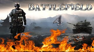 Battlefield 4 Батлфилд 4 Катаем с другом Стрим. Stream BF4