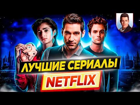 15 самых лучших и самых популярных сериалов Netflix / ДКино - Видео онлайн