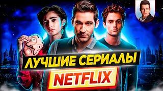 15 самых лучших и самых популярных сериалов Netflix / ДКино