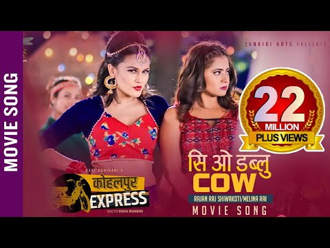 COW SONG  New Nepali Movie KOHALPUR EXPRESS Song  Melina, Rajanraj  Keki, Reema, Priyanka, Reecha