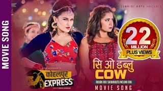 COW SONG | New Nepali Movie KOHALPUR EXPRESS Song 2018 | Melina, Ra...