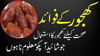 Khajoor Ke Fawaid Health Benefits of Dates in Urdu
