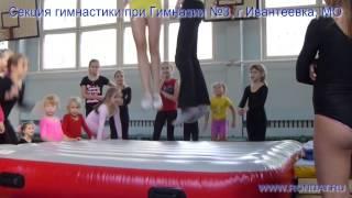Мини батут для школьных спортивных залов.(Надувное спортивное оборудование. Складной батут для универсальных спортивных залов можно купить в www.rondat.ru., 2013-03-18T16:18:01.000Z)