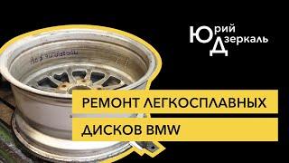 Ремонт автомобильных дисков легкосплавных(, 2015-03-20T18:19:55.000Z)