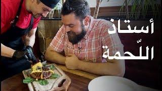 لحمة محشية جبنة 😱 و٤ مطاعم لا تعرفوها في اسطنبول تركيا