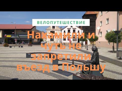 Пересечение польской границы | Велопутешествие по Европе | Ep. 11 |
