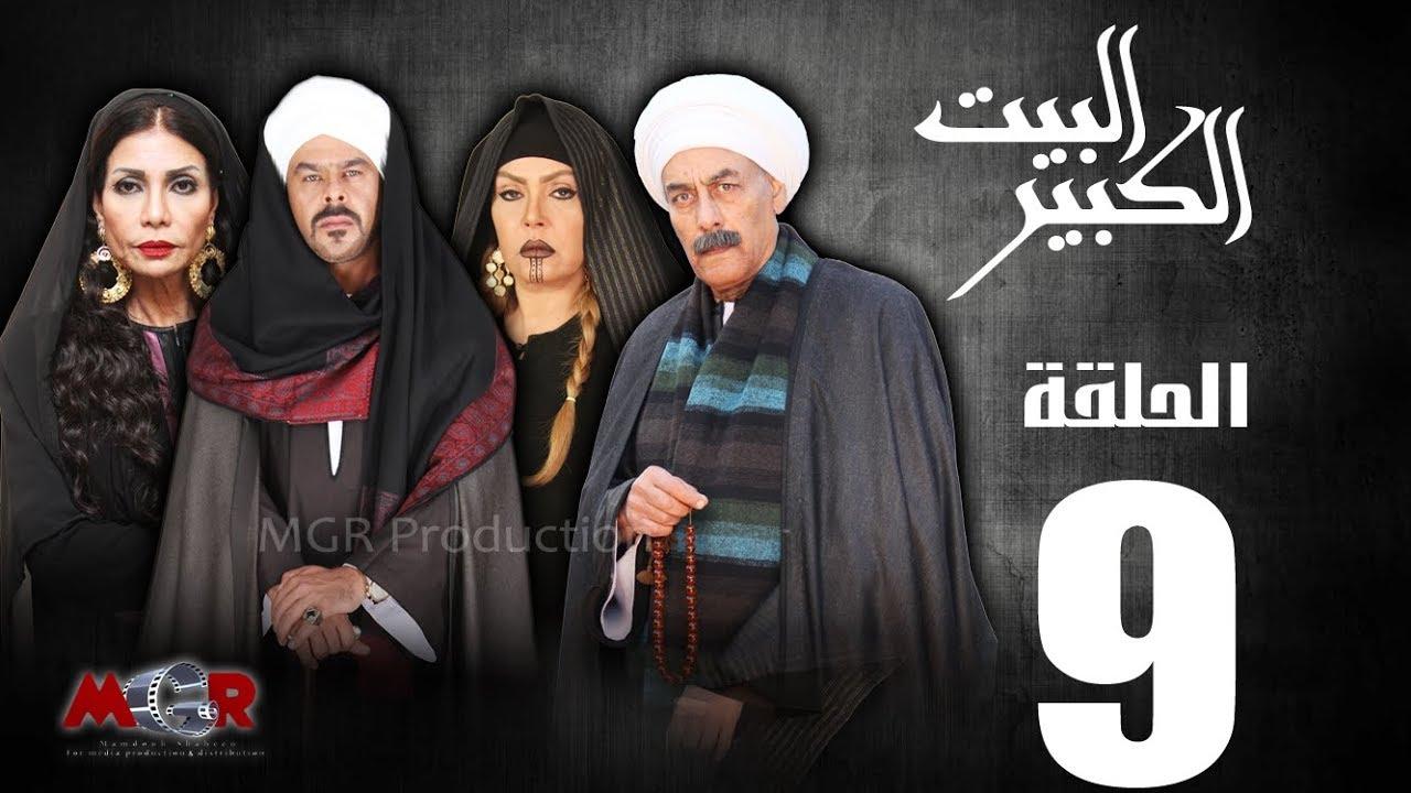 الحلقة التاسعة 9  - مسلسل البيت الكبير|Episode 9 -Al-Beet Al-Kebeer