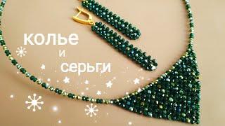 Украшение из бусин. Обзор. A set of jewelry