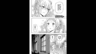 【公式】 饥肠辘辘的玛丽 漫画  CH 26 thumbnail