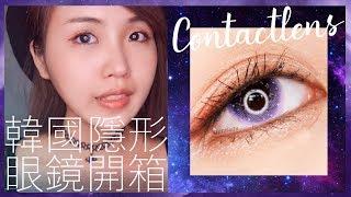 開箱|韓國超仙隱形眼鏡|lensme星光銀河夢幻紫放大片
