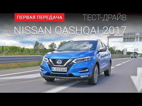 Nissan Qashqai 2017 Ниссан Кашкай 2017 тест драйв от Первая передача Украина