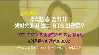 [주식초보l주식꿀팁] 영웅문 HTS '0602&…