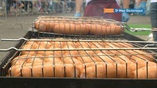 Рекордную порцию колбасок гриль приготовили в Строителе Video