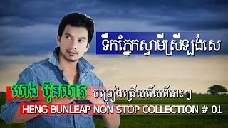 HENG BUNLEAP Song Non Stop Collecion | Best Khmer Songs | New Khmer Song 2014 [1]