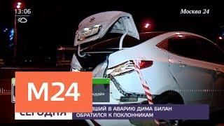 Смотреть видео Второй участник ДТП с Биланом прокомментировал ситуацию - Москва 24 онлайн