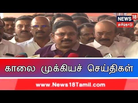 Mudhal Paarvai   காலை முக்கியச் செய்திகள்   News18 Tamilnadu   27.05.2019