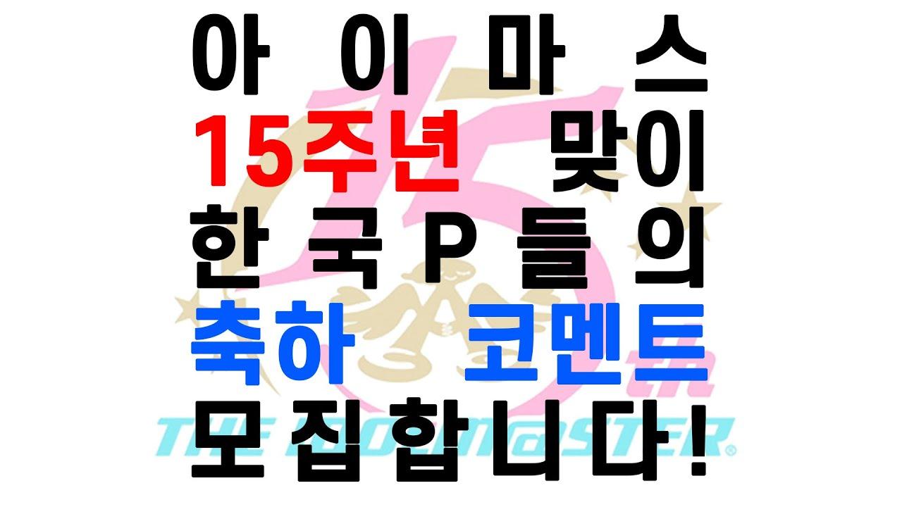 아이마스 15주년 맞이 한국P들의 축하 코멘트 모집!!!!!