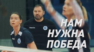 «Динамо-Казань» vs «Конельяно»   В домашнем матче нужна победа!
