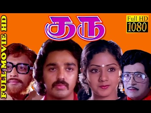 Tamil Full Movie HD | Guru | Kamal Hassan, Sri Devi | Superhit Tamil Movie