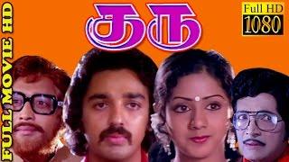 Tamil Full Movie HD | Guru | Kamal Hassan, Sri Devi | Superhit Tamil Movie