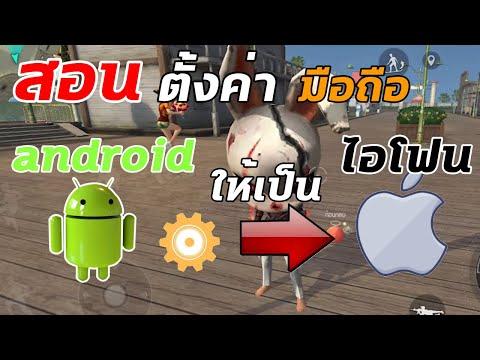 Free Fire 5 วิธีการตั้งค่ามือถือ android ให้เหมือน iphone