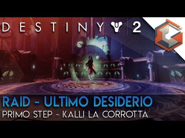 Destiny 2 | RAID - ULTIMO DESIDERIO | Gameplay Prima Parte | Boss Kalli - La Corrotta