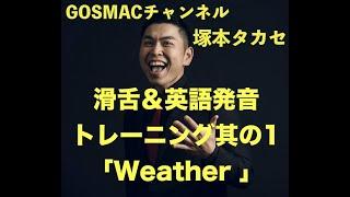 #11-2 [滑舌&英語発音トレーニング①Weather] 塚本タカセ