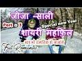 जीजा साली शायरी महफ़िल Real story Romantic jija sali hindi shayari make joke of BKD