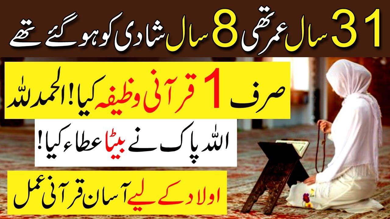 8 saal shadi k baad Aulad ka Qurani Wazifa | Bilal Mehboob