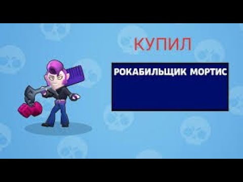 РОКАБИЛЬЩИК МОРТИС УРВАЛ ЗА 39 ГЕМОВ!!!