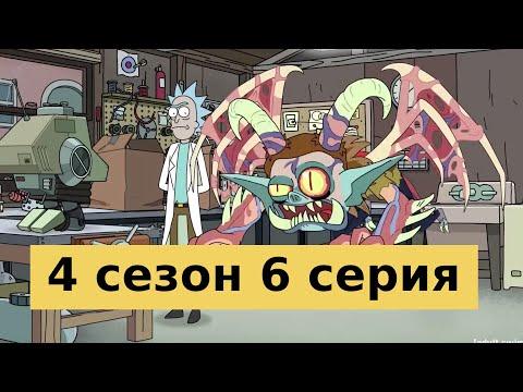 Рик и Морти 4 сезон 6 серия - анонс и дата выхода
