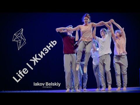 Жизнь/ Life - contemporary choreography by Iakov Belskiy