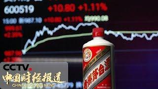 [中国财经报道] 茅台再创新高 大消费板块仍可期   CCTV财经