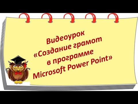 Видеоурок «Создание грамот в программе Microsoft Power Point»